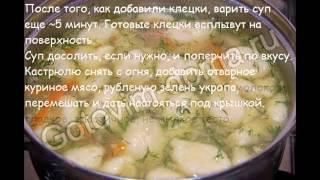 Рецепты первых блюд:Куриный суп с клецками