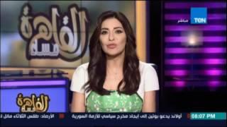 مساء القاهرة | الفقرة الأخبارية 5 أغسطس 2016