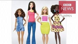世界的な人気を長年誇ってきたバービー人形に、新たに「ふくよか」「小...