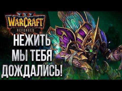 Нежить + World Editor Дождались💾 Warcraft III Reforged Бета
