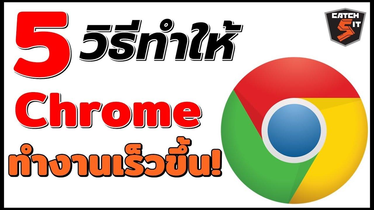5 วิธีทำให้ #Google #Chrome ใช้งานเร็วขึ้น! I #CATCH5IT