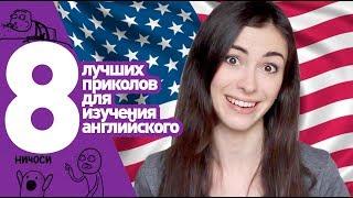 АМЕРИКАНСКИЙ ЮМОР - разбираем английские вайны и мемы