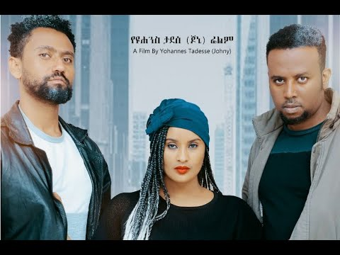 ሁለት ዱርዬ ፊልም Hulet dureye Ethiopian movie 2020