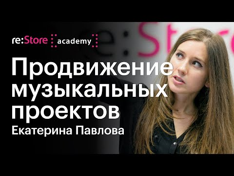 Продвижение музыкальных проектов. Екатерина Павлова (Академия Re:Store)