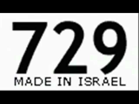 Bar Code which is on Israel products