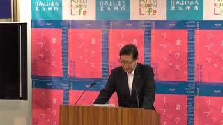平成29年10月3日市長記者会見