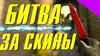 БИТВА ПОДПИСЧИКОВ ЗА СКИНЫ CS:GO!