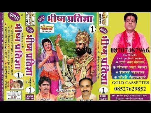 भीष्म प्रतिज्ञा भाग- 1/प. संतोष कुमार मिश्रा/Bheeshm Pratigya Vol- 1/GOLD CASSETTES