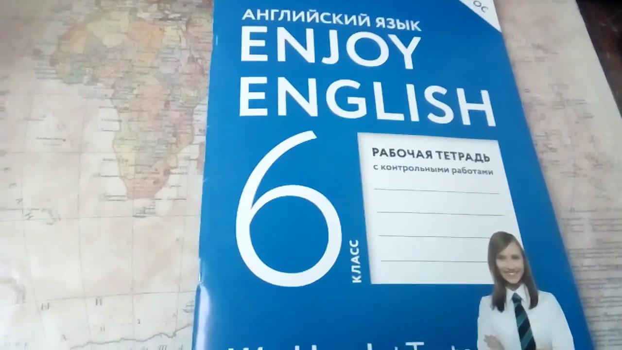 английский язык 6 класс test yourself