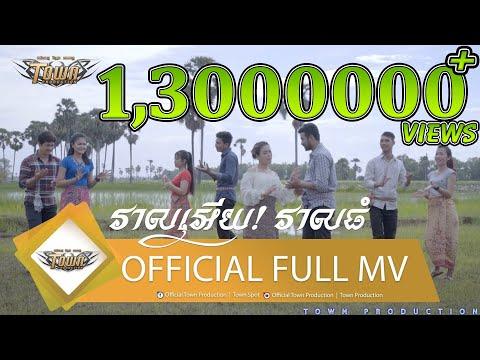 Veal Euy Veal Thom - Anny 【Official Full MV】