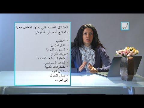Cognitive Behavioural Therapy (CBT) العلاج المعرفي السلوكي