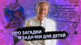 Михаил Задорнов - Про загадки и задачки для детей