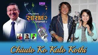 Nepali Song - Chiuda Ko Kalo Khothi By Rajesh Payal Rai / Amrita Limbu