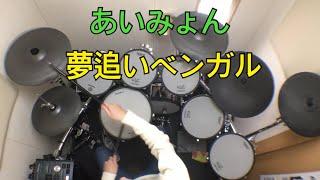 Song : 夢追いベンガル (yumeoibengaru) Artist : あいみょん (aimyon) 原曲→https://www.youtube.com/watch?v=ViG28OU9crI キーワード : あいみょん drum 今朝MVが ...