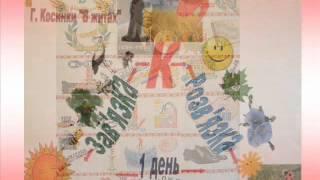 ІСАЄВА О.О. - Ейдетика - перевірений шлях до успіху учня на уроках української мови та літератури