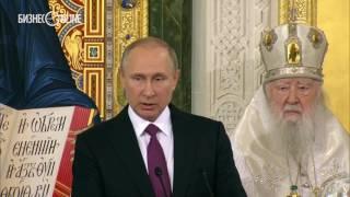 Путин открыл храм Новомучеников Российских на Лубянке