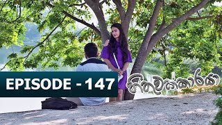 Hithuwakkaraya | Episode 147 | 24th April 2018 Thumbnail