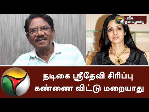 Actress Sridevi's Smile Doesn't Disappear Though She Passed Away, Says BharathiRaja | #SriDevi