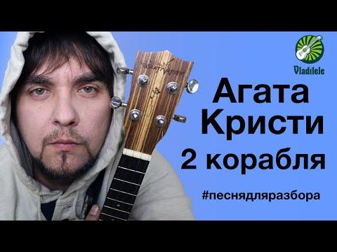 Агата Кристи - Два корабля (видеоурок, разбор на укулеле)