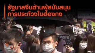 รัฐบาลจีนต้านผู้สนับสนุนการประท้วงในฮ่องกง : วิเคราะห์สถานการณ์ต่างประเทศ (11 ต.ค. 62)
