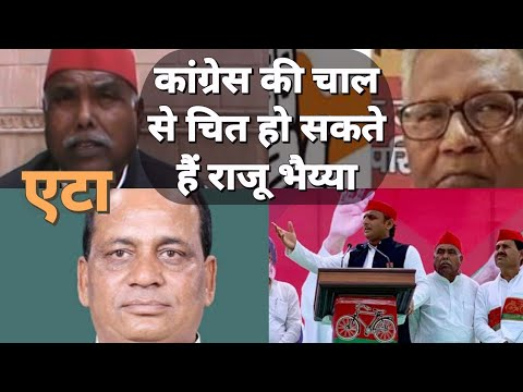 एटा : राजू भैय्या का कल्याण न हो जाए?   Etah Loksabha seat   Rajveer Singh