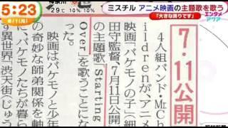 スッキリ ミスチル新曲「Starting Over」、細田守『バケモノの子』主題歌に決定