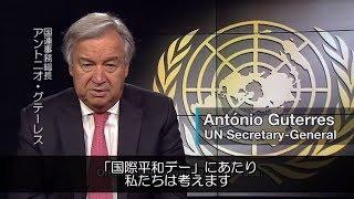 国際平和デーに寄せるアントニオ・グテーレス国連事務総長メッセージ
