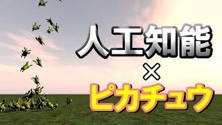 【物理エンジン】遺伝的アルゴリスムでピカチュウに歩き方を教えた Pikachu learns to walk by AI【人工知能】