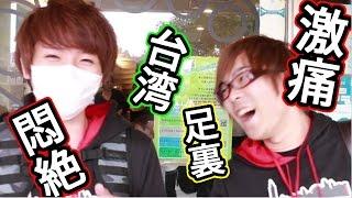 【悪い所が判明!?】台湾の足裏マッサージで悶絶【赤髪のとも】