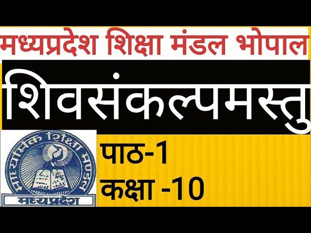 ?????-10 ???????  ?????????????? ???????? ??? class-10 Sanskrit  suneel jain
