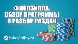 Покер обучение | Флопзилла. Обзор программы и разбор раздач