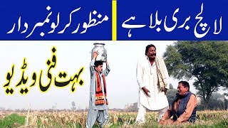 Manzoor kirlo Lalach Bori Bala HY VERY funny By You TV HD