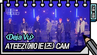[가로직캠] ATEEZ(에이티즈) - Deja Vu (ATEEZ- FAN CAM) [유희열의 스케치북/You Heeyeol's Sketchbook]   KBS 방송