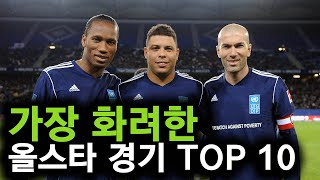 가장 화려했던 올스타 축구경기 TOP 10