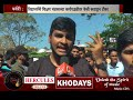 12th Std Students Find Maths & Phyiscs Paper Tough; Protest Infront Of Goa Board