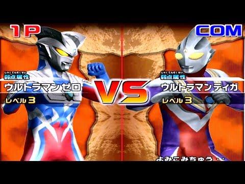 Daikaiju Battle Ultra Coliseum DX - Ultraman Zero vs Tiga