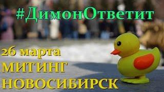 Новосибирск в ожидании митинга 26 марта #ДимонОтветит