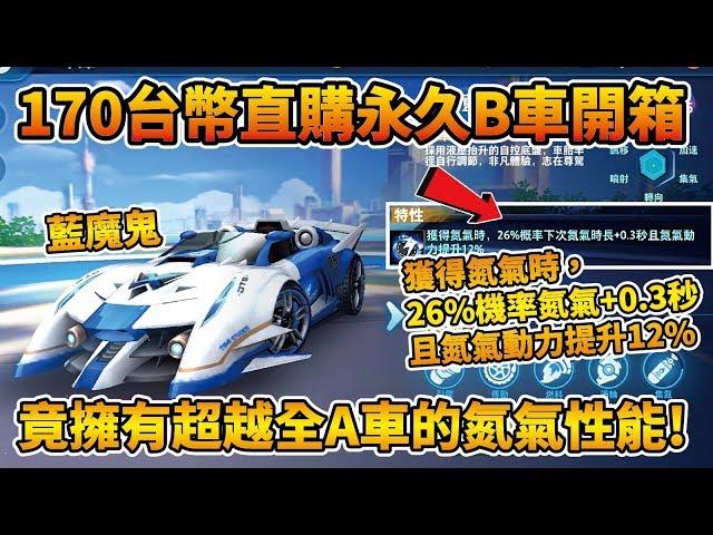 【小草Yue】170台幣直購B車『藍魔鬼』!改裝搭配特性竟有超越全A車的超驚人氮氣時長!【Garena極速領域】
