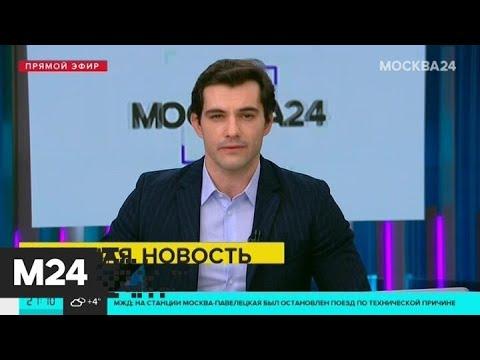Электрички и аэроэкспрессы на Павелецком направлении МЖД следуют с задержками - Москва 24