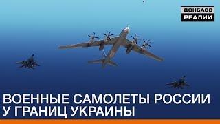 Военные самолеты России у границ Украины | Донбасc.Реалии
