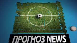 ПРОГНОЗ NEWS Олимпиакос Пирей - Бешикташ | Olympiakos - Besiktas | Лига Европы - Плей-офф | 9.03.17