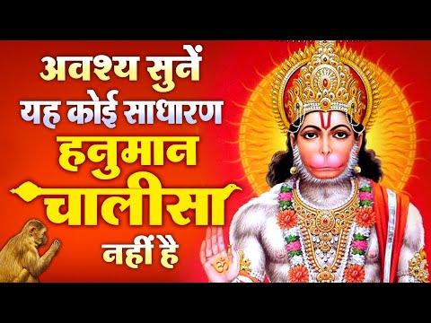 Hanuman Chalisa Latest 2019 - हनुमान चालीसा - संकटमोचन हनुमान चालीसा - Jai Hanuman Gyan Gun Sagar