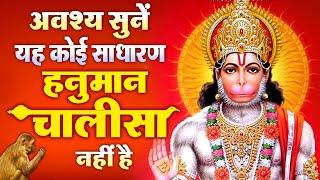 Hanuman Chalisa Latest 2019 हनुमान चालीसा संकटमोचन हनुमान चालीसा Jai Hanuman Gyan Gun Sagar