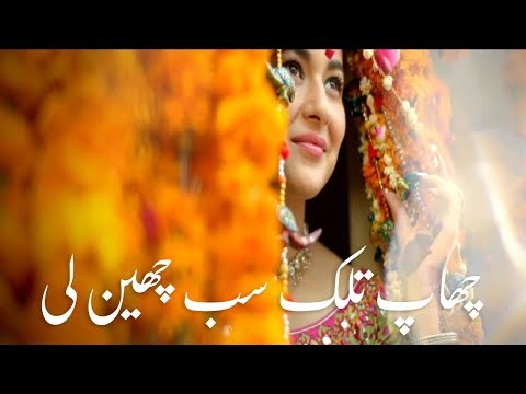 Hadiqa Kiani | Chaap Tilak | Official Video | Full Song | Wajd