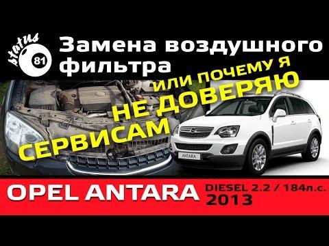 Замена воздушного фильтра Опель Антара 2.2D / Работа автосервиса /  Opel Antara 2.2D Air Filter