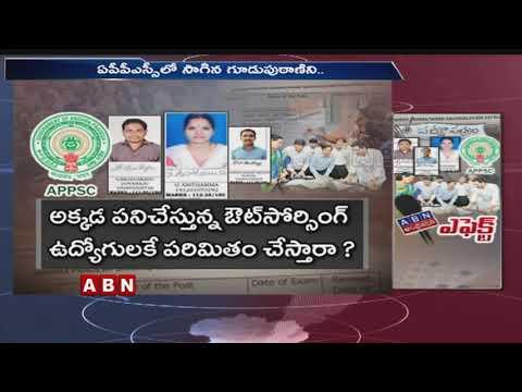 ABN Effect: Gram Ward Sachivalayam Exam Paper Leaked | ABN Telugu
