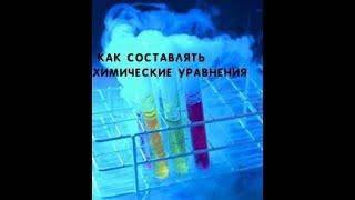 Химические уравнения. Как составлять химические  уравнения.