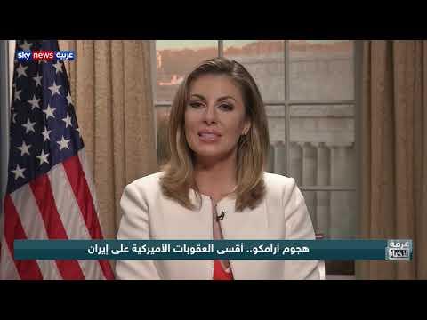 المتحدثة باسم الخارجية الأميركية: الرد العسكري على هجمات أرامكو مطروح على الطاولة  - نشر قبل 8 ساعة