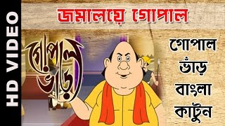 BABY CLUB : GOPAL BHAR - JOMALAY E GOPAL  COMPLETE PART IN BENGALI HD