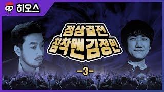 【히오스】 정상결전! 침착맨팀 vs 김정민팀 -3- (본경기&소감)